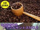 自家焙煎コーヒーブラジル・サントスNO2 400g:【RCP】【HLS_DU】
