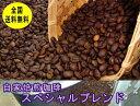 コーヒースペシャルブレンド コーヒー