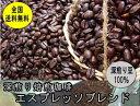 深煎り焙煎コーヒーエスプレッソ ブレンド 400g コーヒー豆:【RCP】【HLS_DU】