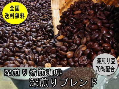 深煎り焙煎コーヒー(深煎り70%)深煎りブレンド 400g コーヒー豆:【RCP】【HLS_DU】