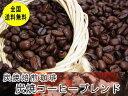 炭焼焙煎コーヒー炭焼コーヒーブレンド 400g コーヒー豆:【RCP】【HLS_DU】