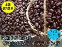 深煎り焙煎コーヒーちょいにが アイスブレンド 400g コーヒー豆:【RCP】【HLS_DU】