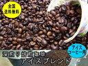 深煎り焙煎コーヒーアイスブレンド 400g コーヒー豆:【RCP】【HLS_DU】