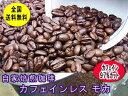 【カフェイン97%カット】自家焙煎 デカフェ カフェインレスコーヒーエチオピアshakisso(モカ) 400g:【RCP】【HLS_DU】