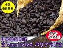 【カフェイン99.9%カット】自家焙煎 デカフェ カフェインレスコーヒー(バリアラビカ 神山) 400gノンカフェイン コー…