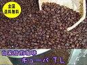 自家焙煎コーヒー特選コーヒー キューバ TL 400g:【RCP】【HLS_DU】