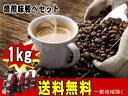 3種類の焙煎・味較べ1kgコーヒーセット【250g×4袋】 コーヒー豆:【RCP】【HLS_DU】