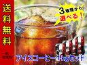 アイスコーヒー 選べる 1kgセット 250g×4種類:【あす楽 対象商品】 コーヒー豆:【RCP】【HLS_DU】