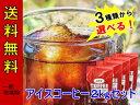 アイスコーヒー 選べる2kgセット! 500g×4種類:【あす楽 対象商品】:【RCP】【HLS_DU】