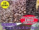 【カフェインレス】カフェインレスコーヒーおためしセット自家焙煎 デカフェ コロンビア・バリ・モカ【100g×3種類】…