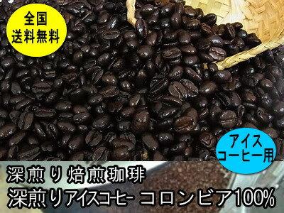 深煎り焙煎コーヒー深煎りアイスコーヒー コロンビア100% 400g コーヒー豆:【RCP】【HLS_DU】