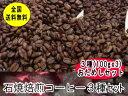 石焼焙煎おためしコーヒーセット 【各100g×3種類】石焼ブレンドコーヒー・石焼キリマンブレンド、石焼モカブレンド …