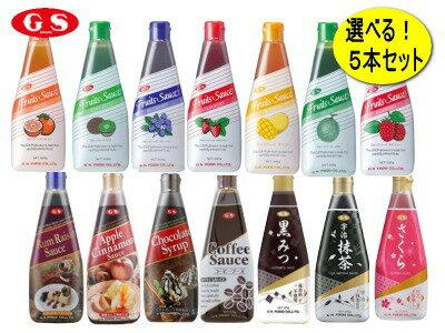 13種類から選べる!GS フード フルーツソース5本セット:【RCP】【HLS_DU】