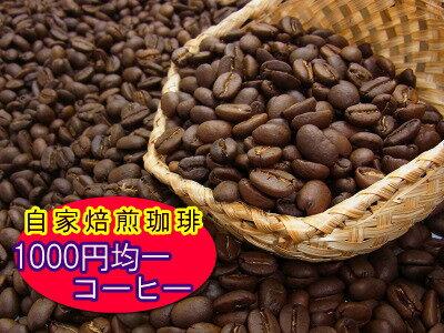 21種類から選べる!400g!オール1000円コーヒー自家焙煎 コーヒー豆:【RCP】【HLS_DU】