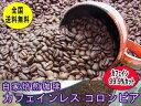 【カフェイン99.9%カット】自家焙煎 デカフェ カフェインレスコーヒー(コロンビア) 400gノンカフェイン コーヒー豆…