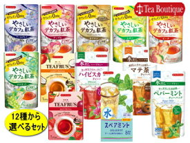 【カフェインレス】13種類から選べる!ティーブティック やさしいデカフェ 紅茶&ハーブティー 8袋セットノンカフェイン:【RCP】【HLS_DU】
