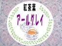 紅茶葉 アールグレイ紅茶(1kg)【200g×5】:【RCP】【HLS_DU】
