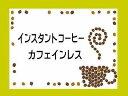 インスタントデカフェ カフェインレス インスタントコーヒー(400g)【200g×2】ノンカフェイン コーヒー:【RCP】【HLS_DU】