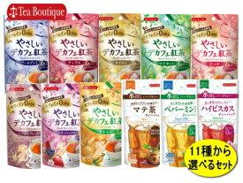 【カフェインレス】11種類から選べる!ティーブティック やさしいデカフェ 紅茶&ハーブティー 8袋セットノンカフェイン:【RCP】【HLS_DU】