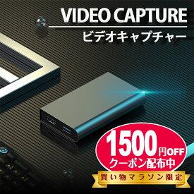 【楽天4冠達成!!】キャプチャーボード USB3.0 1080p60fps パススルー HDMI キャプチャーボックス HDMI YOUTUBE ニコニコ動画などで 実況をデジタル化 Switch/PS5/PS4/Xbox/PS3/スマホ用 OBS/Potplayer/XSplit適用 Mac/Windows/7/8/10/Linux OS対応