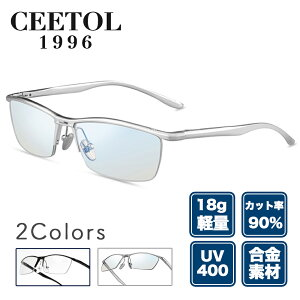 ブルーライトカットメガネ PCメガネ PC眼鏡 CEETOL パソコン メガネ PCめがね ブルーライト防止 超軽量 おしゃれ 度なしメガネ ブルーライト90%カット ギフト プレゼント 父の日ギフト