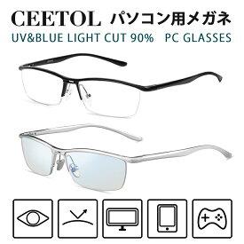 CEETOL ブルーライトカットメガネ PCメガネ PC眼鏡 パソコン メガネ PCめがね ブルーライト防止 超軽量 おしゃれ 度なしメガネ ブルーライト90%カット テレワーク