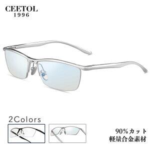ブルーライトカットメガネ PCメガネ PC眼鏡 CEETOL パソコン メガネ PCめがね ブルーライト防止 超軽量 おしゃれ 度なしメガネ ブルーライト90%カット ギフト プレゼント