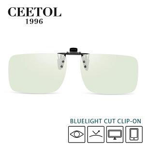 CEETOL ブルーライトカットメガネ クリップ PCメガネ PC眼鏡 パソコンメガネ ブルーライト防止 超軽量 おしゃれ 度なしメガネ ブルーライト90%カット 前掛け 跳ね上げ メガネの上に掛けられる