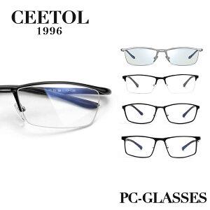 ブルーライトカットメガネ PCメガネ PC眼鏡 CEETOL パソコン メガネ PCめがね ブルーライト防止 超軽量スレーム おしゃれ 度なしメガネ ブルーライト90%カット テレワーク PCレンズ スレームAL-M