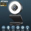 webカメラ ウェブカメラ 2021新版 LEDライト調光 PCカメラ フルHD1080p 200万画素 ズーム 78°広角 美顔機能 高画質 …