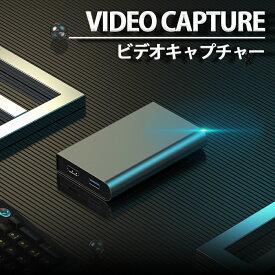 【楽天4冠達成!!】キャプチャーボード ゲームキャプチャー USB3.0 1080p60fps 4kパススルー HDMI ゲーム録画/生放送用 HDMI YOUTUBE ニコニコ動画などで 実況をデジタル化 Switch/PS5/PS4/Xbox/PS3/スマホ用 OBS/Potplayer/XSplit適用 Mac/Windows/7/8/10/Linux OS対応