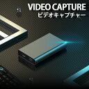キャプチャーボード switch ps5 xbox パススルー USB3.0高速転送 4K高画質 ゲームキャプチャーボックス ゲーム録画 ビ…