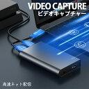 「楽天1位」キャプチャーボード USB3.0 1080p60fps パススルー HD キャプチャーボックス ゲーム録画/ビデオ録画/ライ…