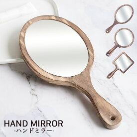 手鏡 ハンドミラー 木製 おしゃれ ミラー 手作り シンプル 鏡 和風 木枠 デザイン 天然木 ナチュラル 敬老の日 母の日 プレゼント 実用的