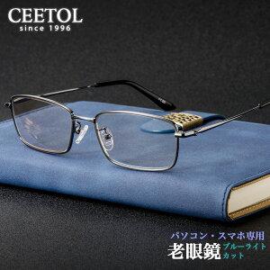老眼鏡 最新2021 メンズ おしゃれ ブルーライトカット 単焦点 ceetol 非球面 度数 青色光カット PC スマホ モバイル 老眼鏡 シニアグラス おすすめ 合金 高級 軽量 小型 プレゼント 度数+1.0 +1.5 +2.