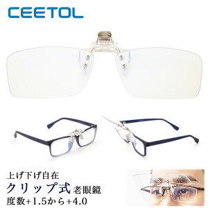 老眼鏡 クリップオン PCメガネ ブルーライトカット +1.5 +2.0 +2.5 +3.0 +3.5 +4.0PCメガネ 跳ね上げ 跳ね上げ式 紫外線カット 跳ね上げ式 クリップオン おしゃれ メンズ レディース シニアグラス 前