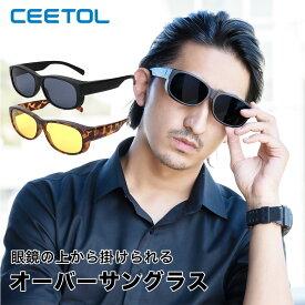 オーバーグラス 偏光サングラス メガネの上から 保護メガネ サングラス 偏光 調光 レンズ UV・ブルーライトをカット CEETOL 運転 アウトドア ドライブ、ゴルフ、釣り、メンズ レディース 眩しさ 緩和 防眩 眼精疲労 軽減 花粉対策 プレゼント