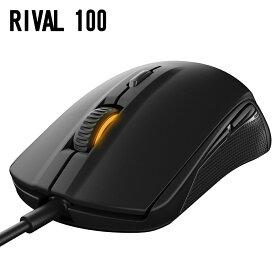 【送料無料】光学式 ゲーミングマウス SteelSeries Rival 100 62341 右利き用 マウス ブラック スティールシリーズ