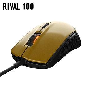 光学式 ゲーミングマウス SteelSeries Rival 100 Alchemy Gold 62336 右利き用 スティールシリーズ ゴールド