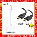 【7/14(土)20時〜ポイント2倍】【送料無料】特別セット Apple Lightning - Digital AVアダプタ MD826AM/A + HDMI...