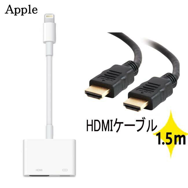 【送料無料】特別セット Apple Lightning - Digital AVアダプタ MD826AM/A + HDMIケーブル 1.5m SET販売 セット 電子機器 アップル