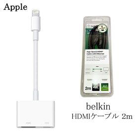 【送料無料】純正品 特別セット Apple Lightning - Digital AVアダプタ MD826AM/A + ベルキン HDMIケーブル 2m SET販売 純正品 Apple純正品 セット 電子機器 アップル