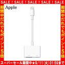 【最大P28倍!9/11(火)01:59まで!】【メール便送料無料】 Apple Lightning - Digital AVアダプタ MD826AM/A 純正...