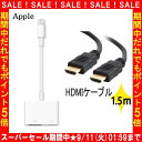 【最大P28倍!9/11(火)01:59まで!】【送料無料】特別セット Apple Lightning - Digital AVアダプタ MD826AM/A +...