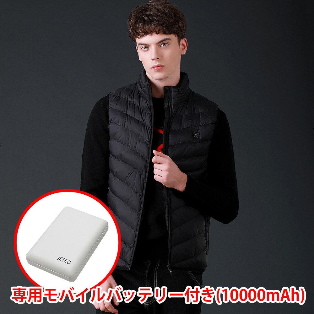 【送料無料】【モバイルバッテリー付き】特別セット!電熱ベスト ヒートベスト 防寒着 ベスト モバイルバッテリー S〜5L 大きいサイズ USB 加熱 モバイルバッテリー ヒーターベスト 充電式ベスト S M L LL 3L 4L 5L レディース メンズ