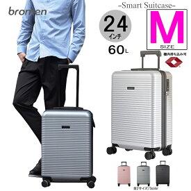 【送料無料】bromen M スマートシリーズ 24インチ スーツケース キャリーケース 大容量 軽量 キャリーバッグ 旅行用品 旅行かばん 海外旅行 軽量 安い SML