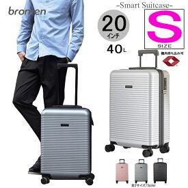 【送料無料】bromen S スマートシリーズ 20インチ スーツケース キャリーケース 大容量 軽量 キャリーバッグ 旅行用品 旅行かばん 海外旅行 軽量 安い SML