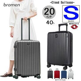 【送料無料】bromen S クラウドシリーズ 20インチ スーツケース キャリーケース 大容量 軽量 キャリーバッグ 旅行用品 旅行かばん 海外旅行 軽量 安い SML