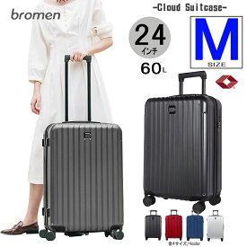 【送料無料】bromen M クラウドシリーズ 24インチ スーツケース キャリーケース 大容量 軽量 キャリーバッグ 旅行用品 旅行かばん 海外旅行 軽量 安い SML