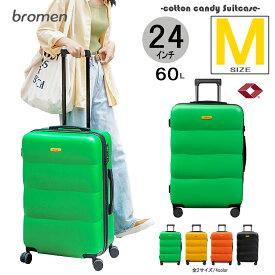 【送料無料】bromen M コットンキャンディシリーズ 24インチ スーツケース キャリーケース 大容量 軽量 キャリーバッグ 旅行用品 旅行かばん 海外旅行 軽量 安い かわいい SML